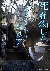 死者殺しのメメント・モリア (メディアワークス文庫)