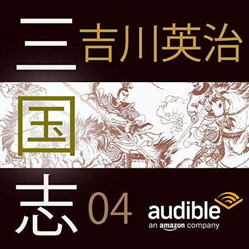 『三国志 04』のカバーアート