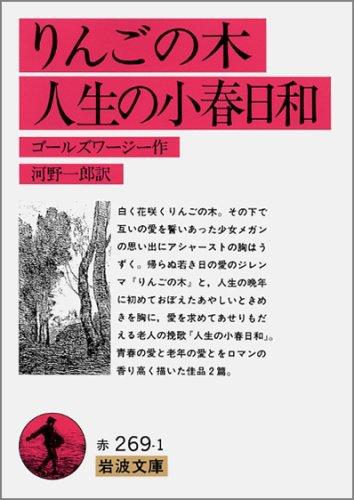 りんごの木・人生の小春日和 (岩波文庫)