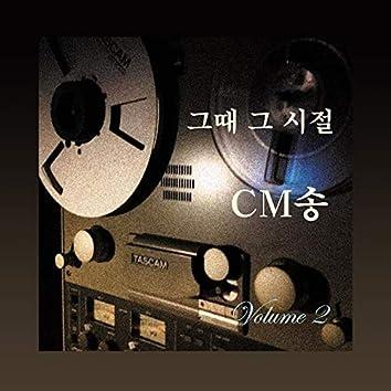 그때 그 시절 CM송 (Original Soundtrack) Vol. 2