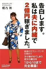 告白します。私は夫に内緒で2億円稼ぎました。 単行本