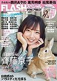 FLASHスペシャル グラビアBEST 2021年春号 (FLASH増刊)