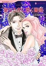 聖なる夜に開く薔薇 (ハーレクインコミックス)