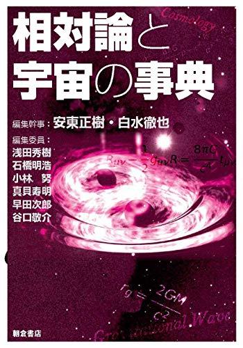 相対論と宇宙の事典