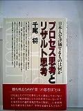 プロセス思考とリザルト思考―日本人を評価するものは何か (1980年)