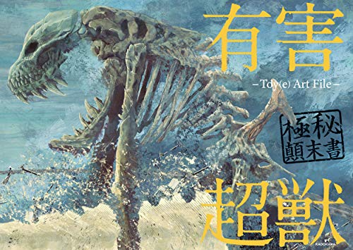 有害超獣 極秘顛末書 -Toy(e) Art File- (KITORA)