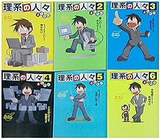 理系の人々 コミック 1-6巻セット