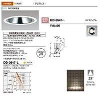 山田照明/ダウンライト DD-3547-L