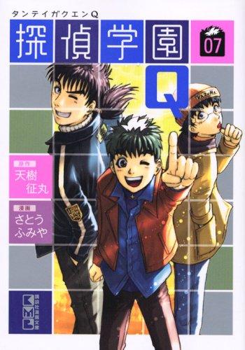 探偵学園Q(7) (講談社漫画文庫)