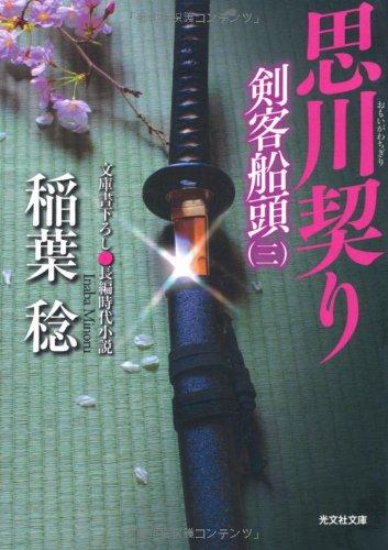 思川契り―剣客船頭〈3〉 (光文社時代小説文庫)
