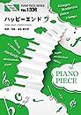 ピアノピースPP1336 ハッピーエンド / back number  ピアノソロ・ピアノ&ヴォーカル ~映画「ぼくは明日、昨日のきみとデートする」主題歌