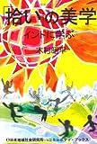 「拾い」の美学―インドに学ぶ (コミュニティ・ブックス)