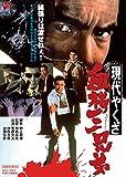 現代やくざ 血桜三兄弟[DVD]