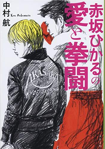 赤坂ひかるの愛と拳闘 (文春文庫)