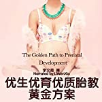 优生优育优质胎教黄金方案 - 優生優育優質胎教黃金方案 [The Golden Path to Prenatal Development] audiobook cover art