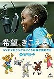 希望、きこえる? ルワンダのラジオに子どもの歌が流れた日