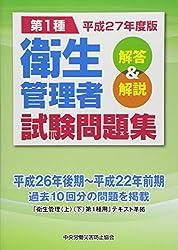 第1種 衛生管理者 試験問題集解答と解説〈平成27年度版〉