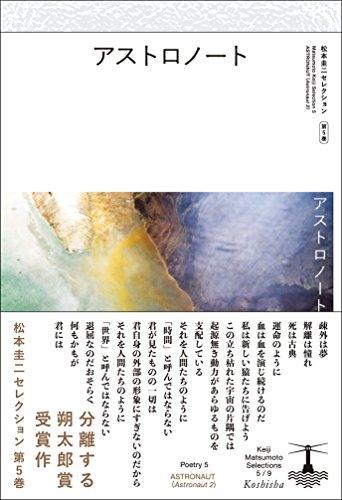 アストロノート(アストロノート 2) (松本圭二セレクション)