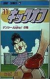 キックオフ (11) (ジャンプコミックス)