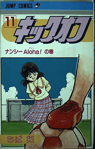 キックオフ (11) (ジャンプコミックス)の詳細を見る