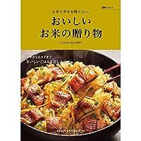 ハーモニック グルメカタログ おいしいお米の贈り物 豊穣 ほうじょう 包装紙:レガロ