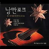 Romantic Korean Folk Song (낭만포크)
