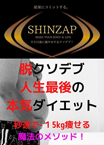 SHINZAP Fucking fat after 90 days (Japanese Edition)