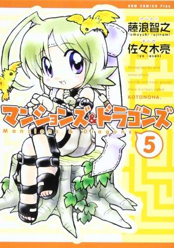 マンションズ&ドラゴンズ (5巻) (ガムコミックスプラス)