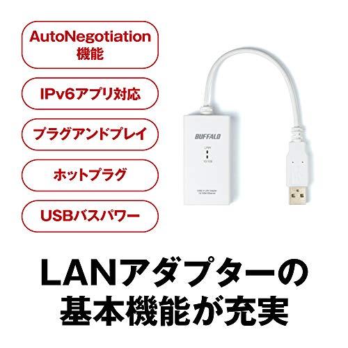 『BUFFALO 有線LANアダプター LUA3-U2-ATX 10/100M USB2.0 【Nintendo Switch動作確認済み機器】』の5枚目の画像