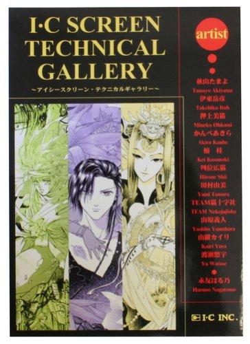 ?cran Icy galerie technique 1 TEC-1 (japon importation)
