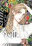 危ないお兄さん NOIR (ヒーローズコミックス ふらっと)