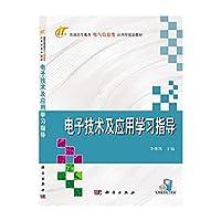 电子技术及应用学习指导