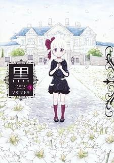 黒-kuro- コミック 1-3巻セット (ヤングジャンプコミックス)