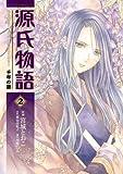 源氏物語 千年の謎(2) 源氏物語 千年の謎 (あすかコミックスDX)
