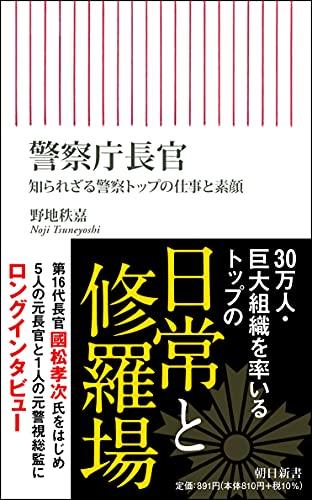 警察庁長官 知られざる警察トップの仕事と素顔 (朝日新書)