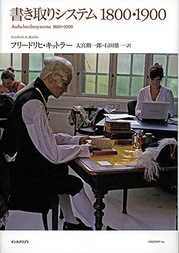 書き取りシステム1800・1900