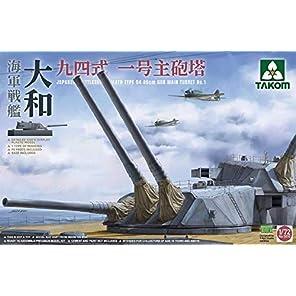 タコム 1/72 日本海軍 戦艦大和 九四式 一号主砲塔 プラモデル TKO5010