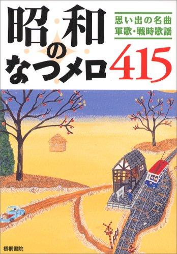 昭和のなつメロ415—思い出の名曲・軍歌・戦時歌謡 - 梧桐書院編集部