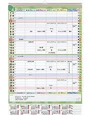 家族のスケジュールカレンダー 4月始まり(2021年4月〜2022年4月)