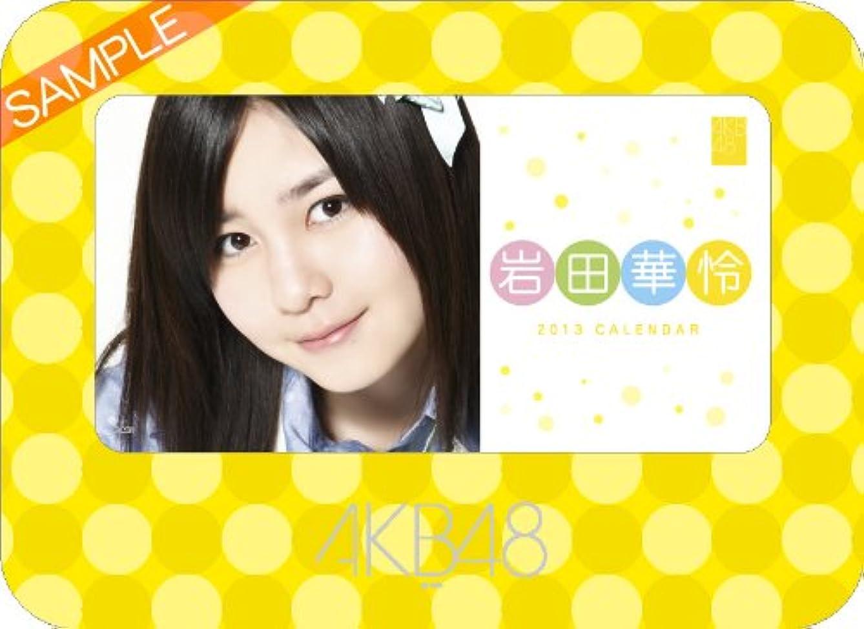 狼学部ゴミ卓上 AKB48-150岩田 華怜 カレンダー 2013年