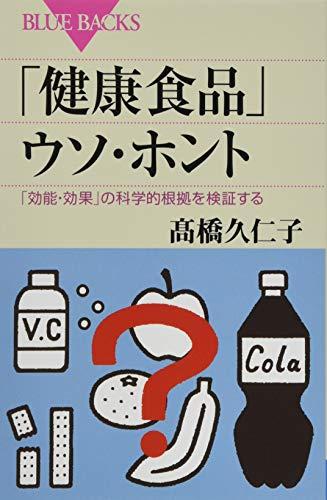 「健康食品」ウソ・ホント 「効能・効果」の科学的根拠を検証する (ブルーバックス)の詳細を見る
