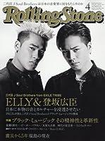 ローリングストーン日本版 2016年 04 月号 [雑誌]