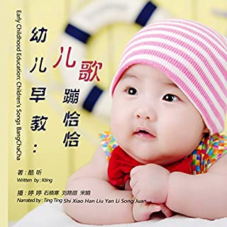 幼儿早教:儿歌蹦恰恰 - 幼兒早教:兒歌蹦恰恰 [Early Childhood Education: Children's Songs BangChaCha] audiobook cover art