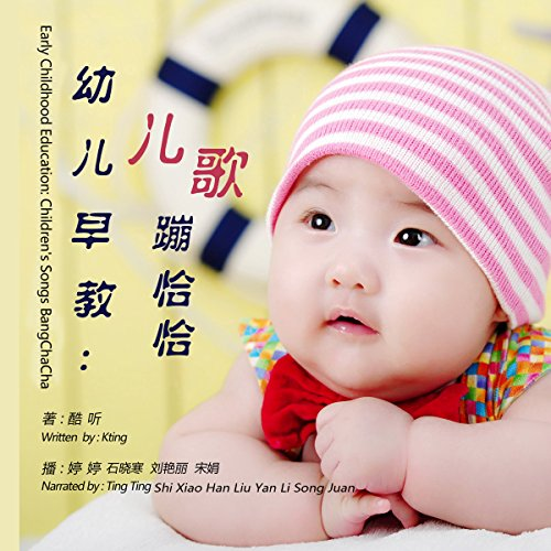 幼儿早教:儿歌蹦恰恰 - 幼兒早教:兒歌蹦恰恰 [Early Childhood Education: Children's Songs BangChaCha] cover art