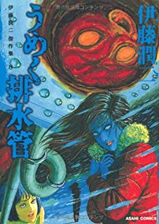 伊藤潤二傑作集 8 うめく排水管 (ASAHI COMICS)