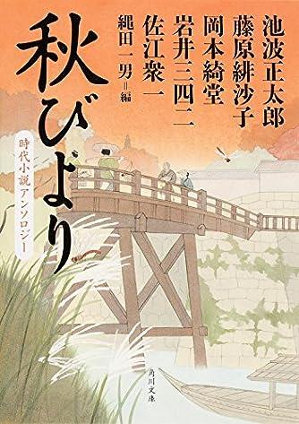 時代小説アンソロジー 秋びより (角川文庫)