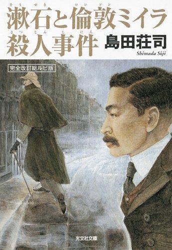 漱石と倫敦ミイラ殺人事件 (光文社文庫)