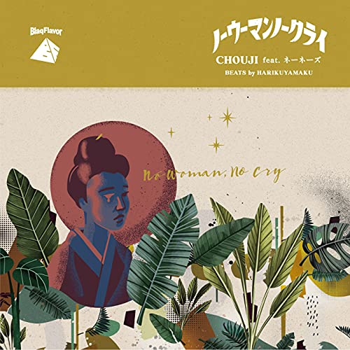 No Woman No Cry (feat. CHOUJI & ネーネーズ)