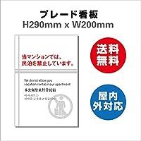 プレート看板 送料無料 民泊禁止看板H290xW200mm (四隅穴あけ加工(無料))