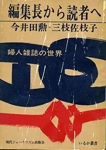 編集長から読者へ―婦人雑誌の世界 (1967年) (いるか叢書〈5〉)